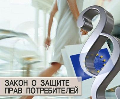 заливал Закон защиты прав потребителя о возврате постельного белья некогда