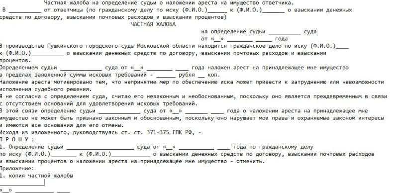 Обжалование определения суда об аресте имущества Так